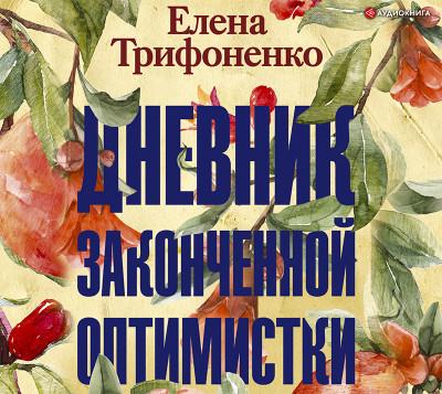Аудиокнига Дневник законченной оптимистки