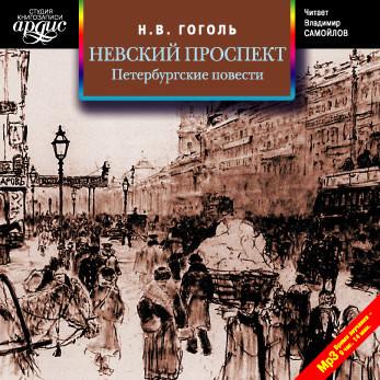 Аудиокнига Невский проспект. Петербургские повести. Сборник