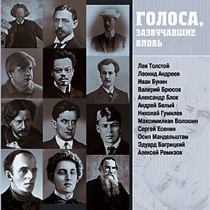 Аудиокнига Голоса, зазвучавшие вновь. Записи 1908-1950 годов