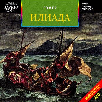 Аудиокнига Илиада. На 2-х CD. Диск 2