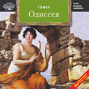 Аудиокнига Одиссея. На 2-х CD. Диск 2