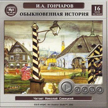 Аудиокнига Обыкновенная история. На 2-х CD. Диск 2