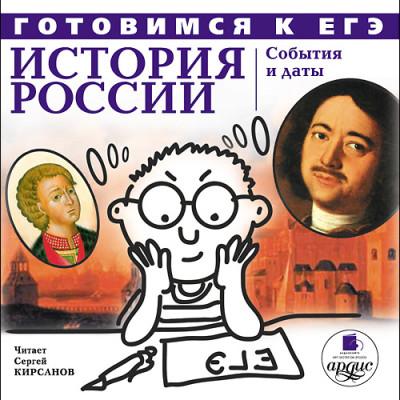 Аудиокнига Готовимся к ЕГЭ. История России: События и даты