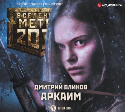 Аудиокнига Метро 2033: Аркаим