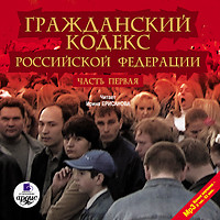 Аудиокнига Гражданский кодекс Российской Федерации. Часть 1