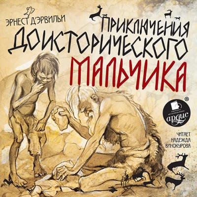 Аудиокнига Приключения доисторического мальчика