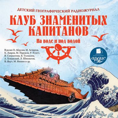 Аудиокнига Детский географический радиожурнал. Клуб знаменитых капитанов: На воде и под водой