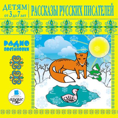 Аудиокнига Детям от 3 до 7 лет. Рассказы русских писателей
