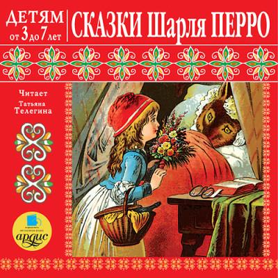 Аудиокнига Детям от 3 до 7 лет. Сказки Шарля Перро