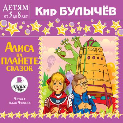 Аудиокнига Детям от 5 до 8 лет. Булычев Кир. Алиса на планете сказок