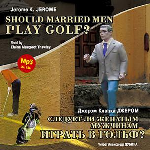 Следует ли женатым мужчинам играть в гольф? На англ. и русск. яз.