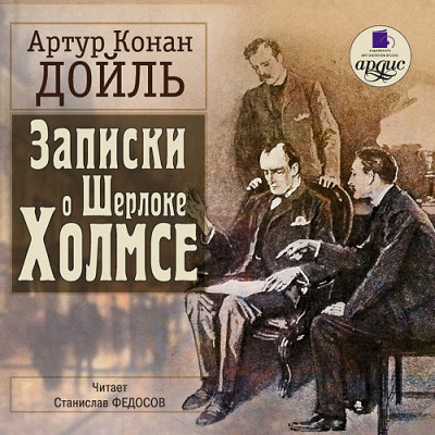 Аудиокнига Записки о Шерлоке Холмсе