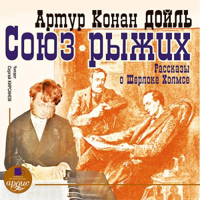 Аудиокнига Союз рыжих. Рассказы о Шерлоке Холмсе