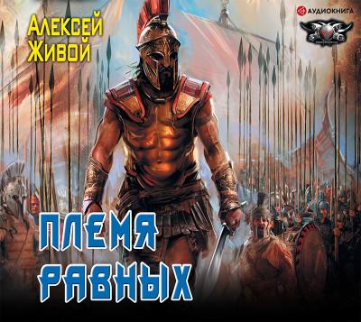 Аудиокнига Спартанец. Племя равных
