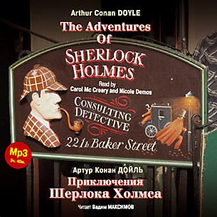 Аудиокнига Приключения Шерлока Холмса. Сборник. На англ. и русск. яз.