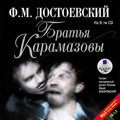 Аудиокнига Братья Карамазовы. На 6-ти CD. Диск 1, 2