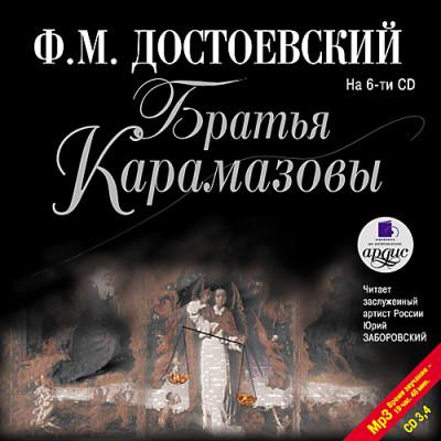 Аудиокнига Братья Карамазовы. На 6-ти CD. Диск 3, 4