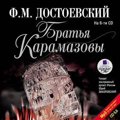 Аудиокнига Братья Карамазовы. На 6-ти CD. Диск 5, 6
