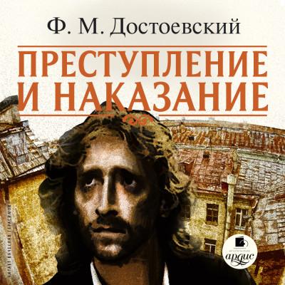 Аудиокнига Преступление и наказание. На 2-х CD. Диск 2