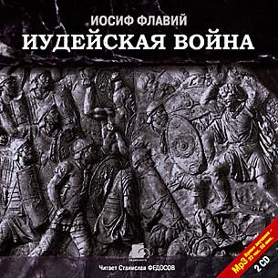 Аудиокнига Иудейская война. На 2-х CD. Диск 2