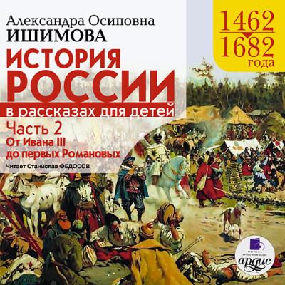 Аудиокнига История России в рассказах для детей. Часть 2