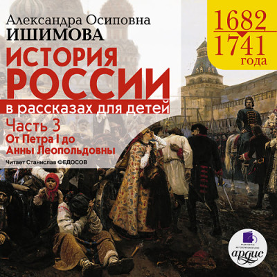 Аудиокнига История России в рассказах для детей. Часть 3