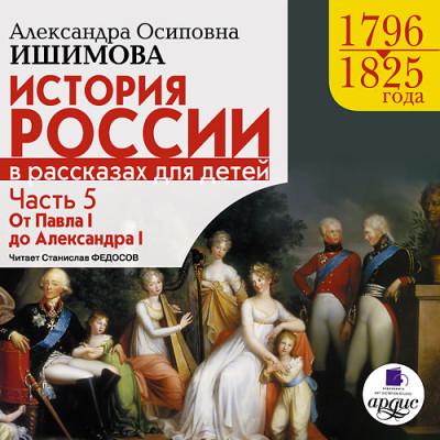 Аудиокнига История России в рассказах для детей. Часть 5