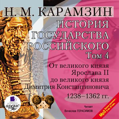 Аудиокнига История государства Российского. Том 4