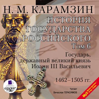 Аудиокнига История государства Российского. Том 6