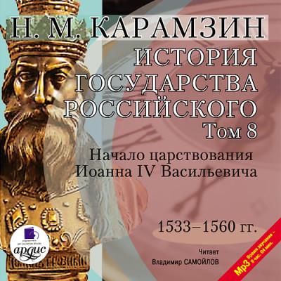 Аудиокнига История государства Российского. Том 8