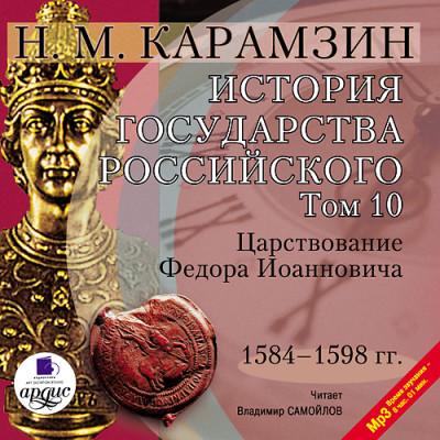 Аудиокнига История государства Российского. Том 10