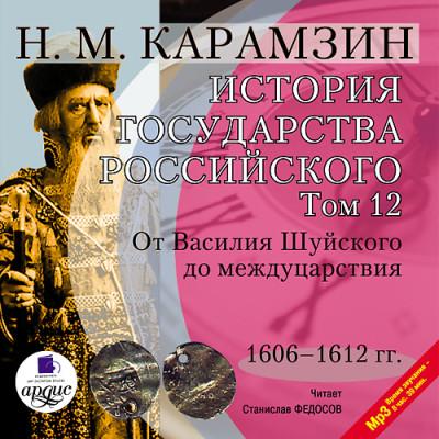 Аудиокнига История государства Российского. Том 12