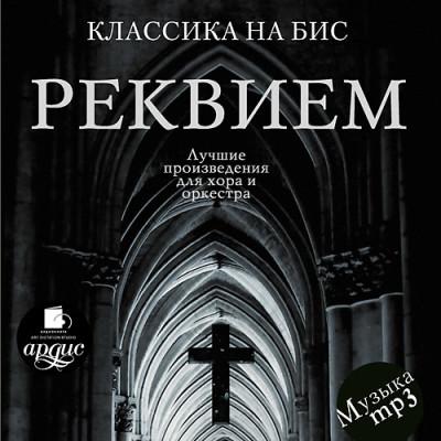 Аудиокнига Классика на бис. Реквием. Лучшие произведения для хора и оркестра