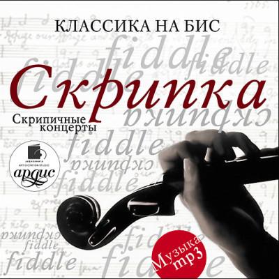 Аудиокнига Классика на бис: Скрипка. Скрипичные концерты