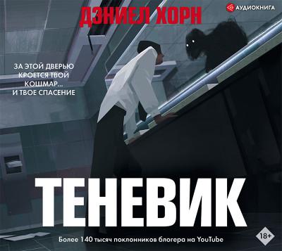 Аудиокнига Теневик