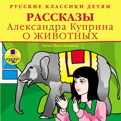 Аудиокнига Классики детям. Рассказы Александра Куприна о животных