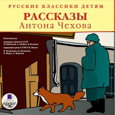 Аудиокнига Классики детям. Рассказы Антона Чехова