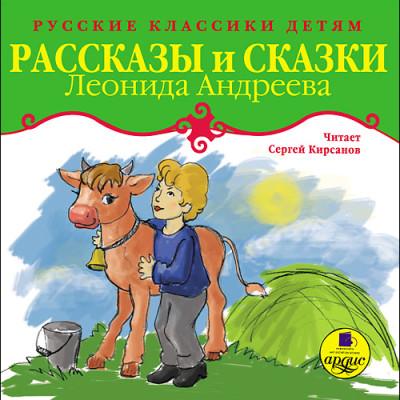 Аудиокнига Классики детям. Рассказы и сказки Леонида Андреева