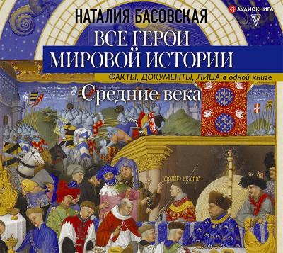 Аудиокнига Средние века. Все герои мировой истории
