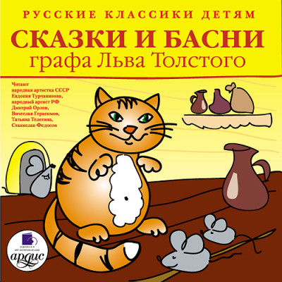 Аудиокнига Классики детям. Сказки и басни графа Льва Толстого