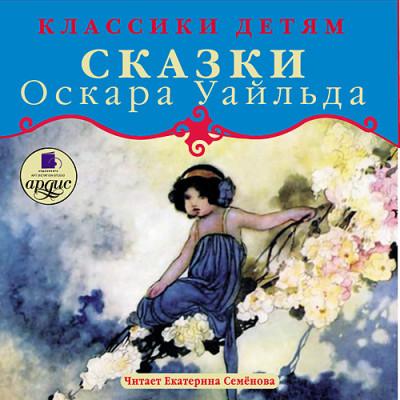 Аудиокнига Классики детям. Сказки Оскара Уайльда
