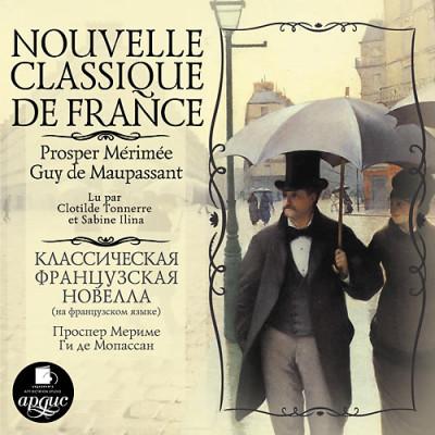 Аудиокнига Классическая французская новелла. На франц. яз.