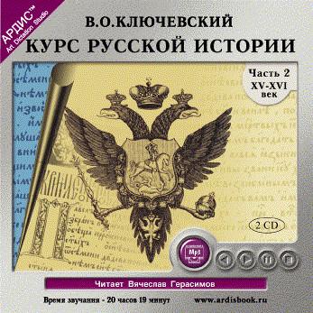 Аудиокнига Курс русской истории. Часть 2. На 2-х CD. Диск 2
