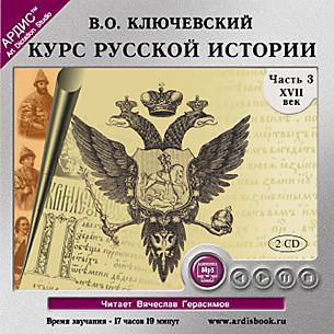 Аудиокнига Курс русской истории. Часть 3. На 2-х CD. Диск 2