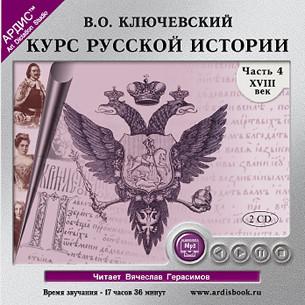Аудиокнига Курс русской истории. Часть 4. На 2-х CD. Диск 2