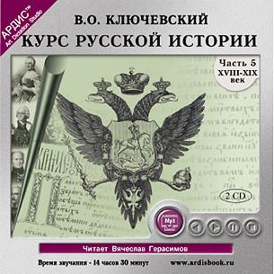 Аудиокнига Курс русской истории. Часть 5. На 2-х CD. Диск 2