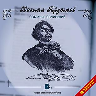 Аудиокнига Собрание сочинений