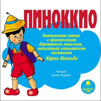 Аудиокнига Пиноккио. Знаменитая сказка о приключениях деревянного мальчика