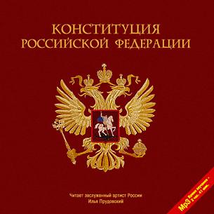 Аудиокнига Конституция Российской Федерации