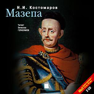 Аудиокнига Мазепа. На 2-х CD. Диск 2